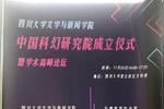 四川大学成立中国科幻研究院 系国内首创