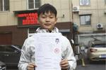"""11岁南京男孩已大学专科毕业 曾被称为""""裸跑弟"""""""