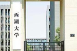 于洪涛任西湖大学生命科学学院首任院长