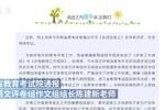 涉嫌泄露高考生作答信息 浙江教育考试院被约谈