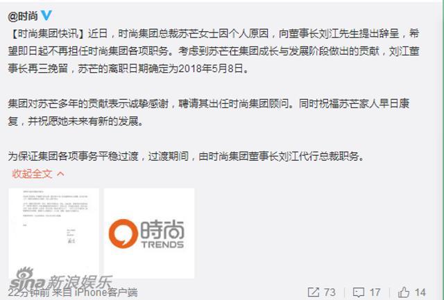 时尚集团官方宣布总裁苏芒女士因个人原因,已向董事长刘江先生提出辞呈,希望即日起不再担任时尚集团各项职务。苏芒在辞职信中表示因要照顾家人健康无法兼职工作,离职日期已经确定为2018年5月8日。苏芒1971年10月出生,毕业于中国音乐学院,1994年加入时尚杂志社,24年来驰骋于时尚娱乐圈,和章子怡等明星系挚友,来看看她集邮的明星合影,朋友圈可谓十分强大!