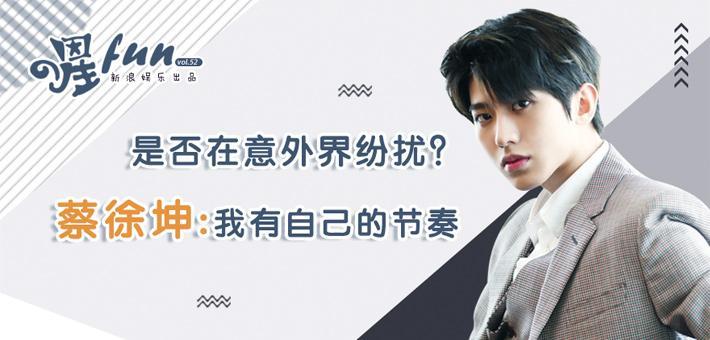 [星FUN]蔡徐坤:对于未来我有自己的节奏