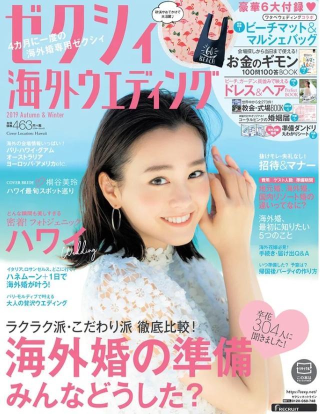 桐谷美玲登上婚礼情报杂志封面 采访中谈婚后生活