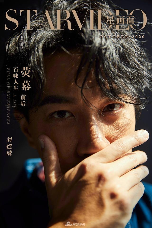 刘恺威首次出演舞台剧:入行以来的一个梦想