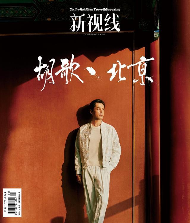 新浪娱乐讯 胡歌在北京恭王府拍摄冬日大片。阳光下胡歌身穿黑白色系服装漫步恭王府红墙前,图中萧瑟背景衬托胡歌安静沉稳,更显忧郁气质。