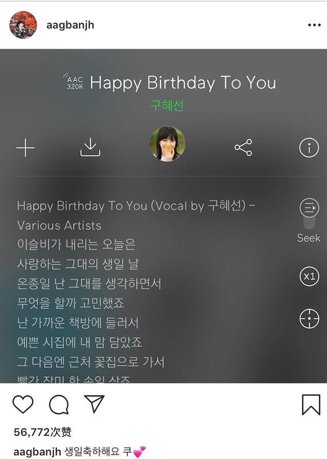"""新浪娱乐讯 11月9日,安宰贤在个人社交网站上传妻子具惠善唱的生日歌截图,并写了""""生日快乐 具""""祝福妻子的生日。小两口甜蜜至极。"""