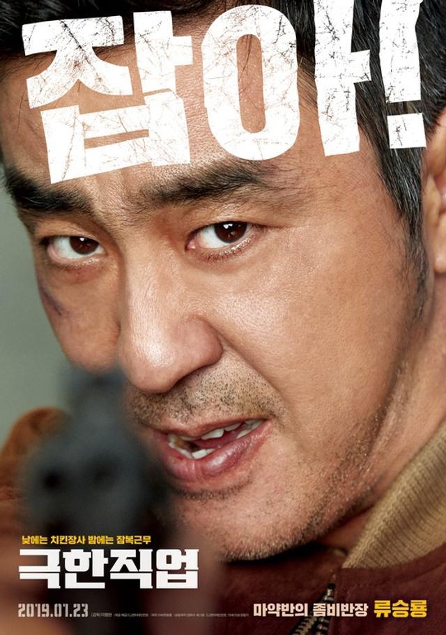 新浪娱乐讯 韩国电影《极限职业》今天公布了柳承龙等五名主演的角色海报,性格鲜明的角色们进一步提高了人们对该片的关注。《极限职业》讲述了面临失业危机的缉毒警察们为扫荡贩毒组织而到炸鸡店卧底的故事。吕东垠/文 版权所有Mydaily禁止转载