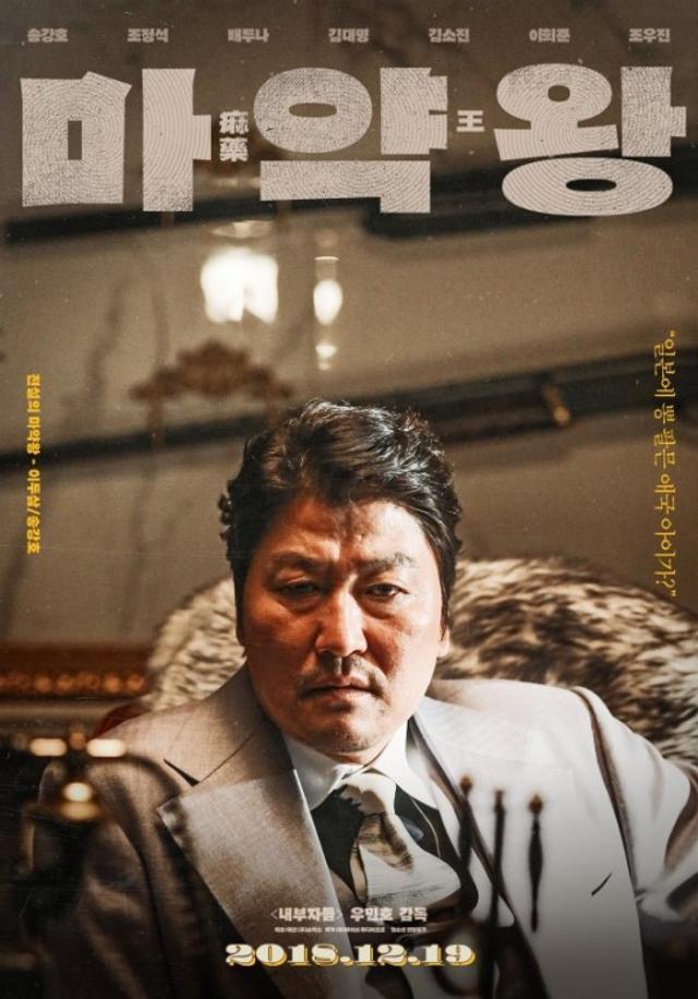 新浪娱乐讯 韩国电影《毒品王》今天公布了角色海报,宋康昊,裴斗娜等人在影片中的造型吸引了广大影迷的目光。《毒品之王》以上世纪70年代韩国釜山发生的真人真事改编,讲述了宋康昊饰演的男主人公从一个普通的走私犯成为韩国最大毒枭的故事,该片将于12月19日在韩国上映。吕东垠/文 版权所有Mydaily禁止转载