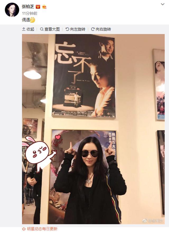 """新浪娱乐讯 1月10日,张柏芝更新微博晒与《忘不了》海报合影,称这是一场""""偶遇""""。她当年出演这部电影的剧照再被网友翻出,素颜淡妆引发怀旧情绪。"""