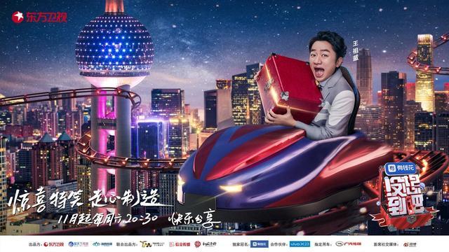 新浪娱乐讯 东方卫视大型合家欢互动综艺秀《没想到吧》今日官宣,王祖蓝、张绍刚、李诞、池子担任主持人。