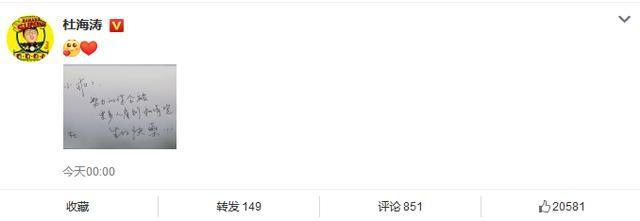 新浪娱乐讯 今日凌晨12点,杜海涛微博发文祝沈梦辰生日快乐,并晒出一张自己的手写贺卡,超用心。两人此前无论是在节目中还是生活中撒的糖都很甜。