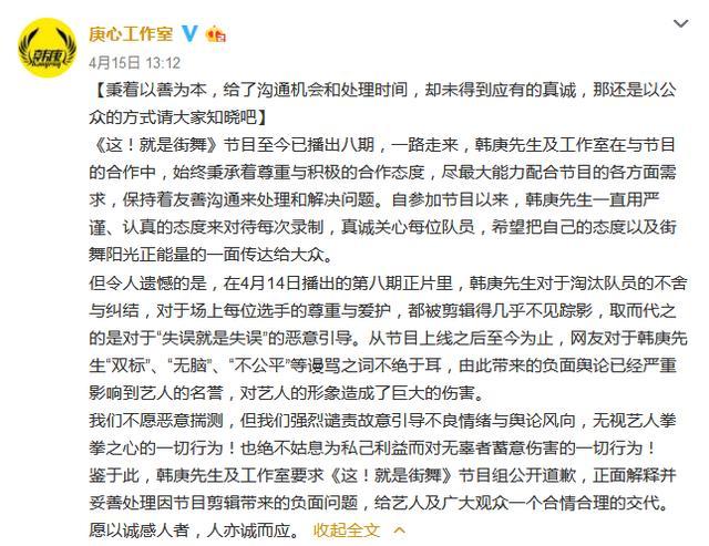 新浪娱乐讯 上周六晚,《这就是街舞》因剪辑问题先后被罗志祥、韩庚方发声要求节目组道歉,随后韩庚队选手也集体发声力挺他,今日凌晨节目组导演发文道歉。
