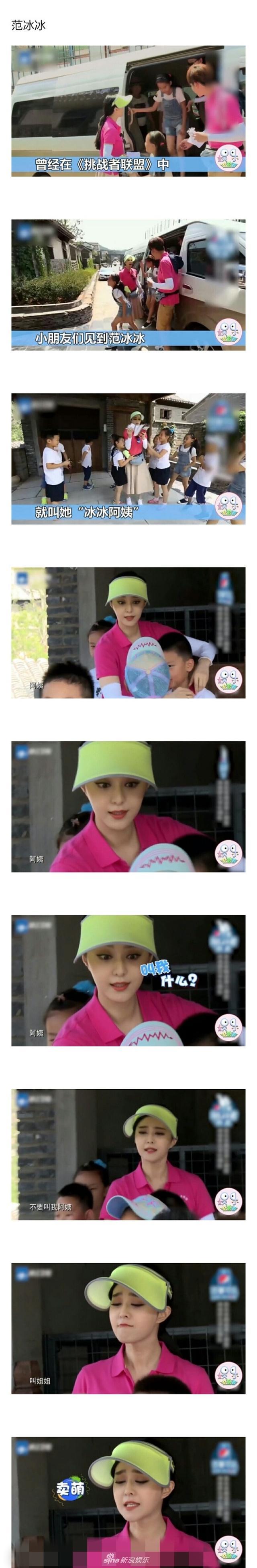 新浪娱乐讯  近日有网友放出一组女星被叫阿姨时的反应截图,刘涛在风中凌乱,姚晨略显尴尬,应采儿则主动要求孩子叫阿姨,范冰冰的表情十分亮眼。