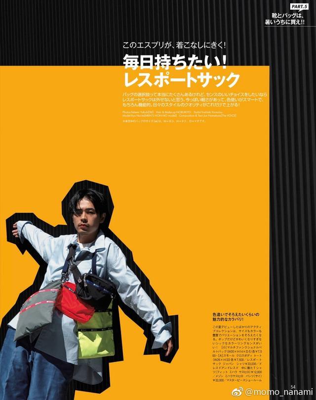 新浪娱乐讯 成田凌登上《MEN'S NON-NO》9月号内页,多套服装演绎街头时尚风。