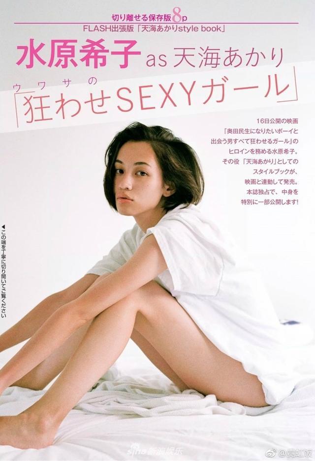 新浪娱乐讯 近日,日本女星水原希子一组私房写真曝光。身穿家居服随性自在的水原希子显得慵懒又迷人。