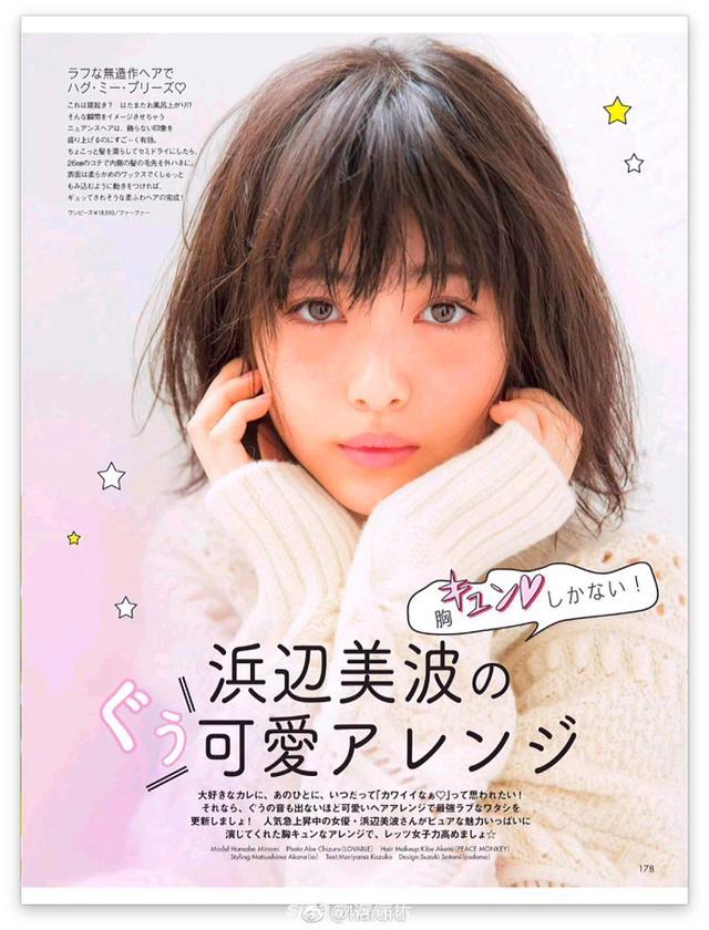 新浪娱乐讯 近日,日本女星滨边美波登上杂志《ar》10月号,公开可爱的编发和粉嫩的妆容,实在是少女心满满。