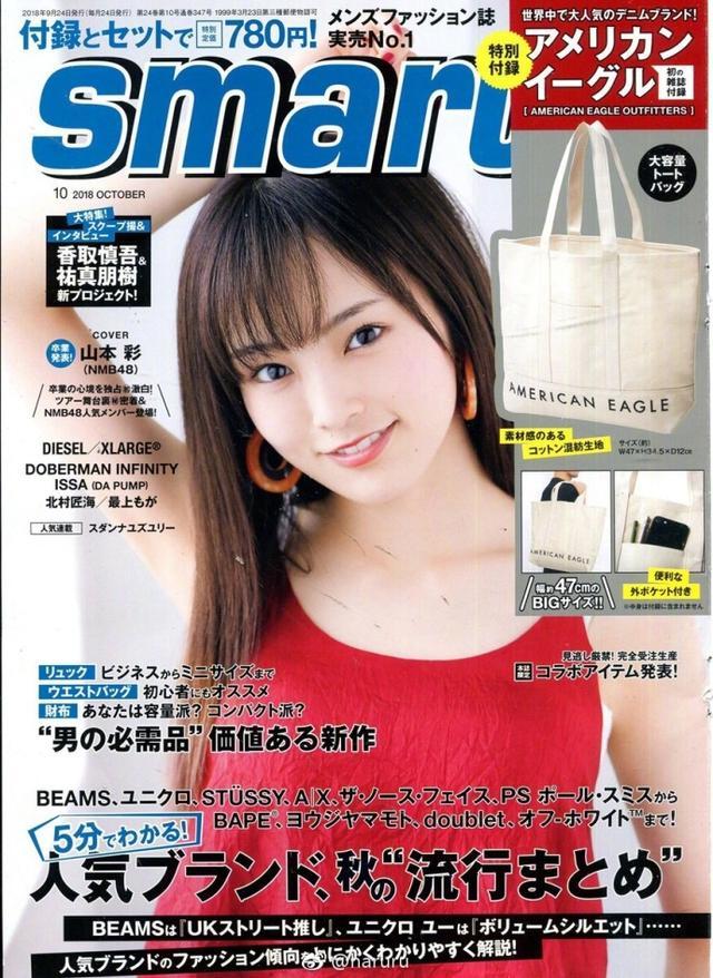 新浪娱乐讯 NMB48山本彩日前登上《smart》杂志封面,畅聊自己毕业的感想。