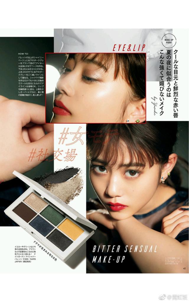 新浪娱乐讯 高畑充希日前浓妆拍摄杂志内页,展现出与平时不同的成熟魅力。