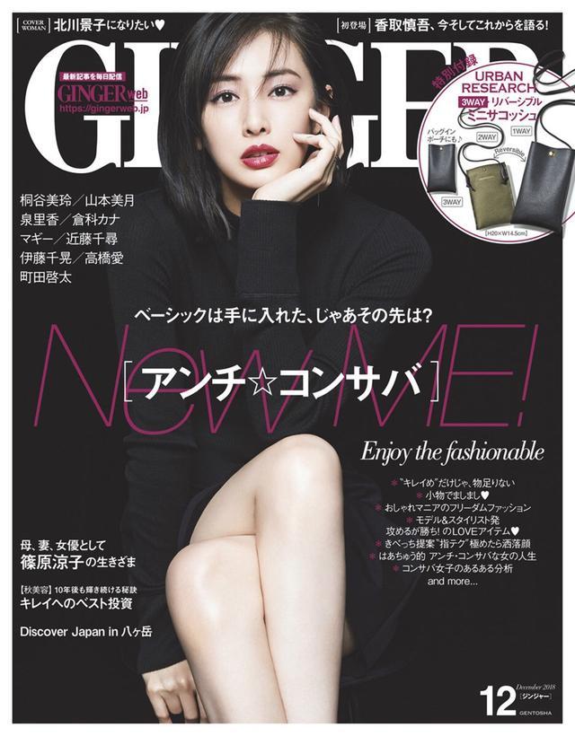 新浪娱乐讯 演员北川景子登《GINGER》封面,高贵气质演绎绝美时装大片。