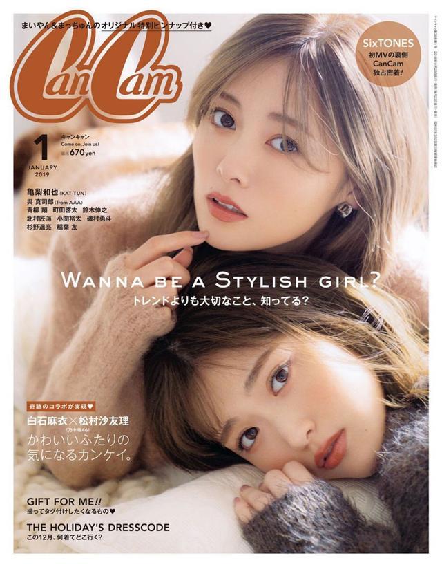 新浪娱乐讯 乃木坂46成员白石麻衣松村沙友理登杂志《CanCam》封面,拍摄闺蜜朝喜笑颜开。
