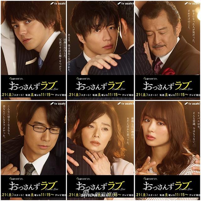 新浪娱乐讯 日剧《大叔的爱》将于2018年4月21日开播,近日官方公开了新海报,演员表情是亮点。