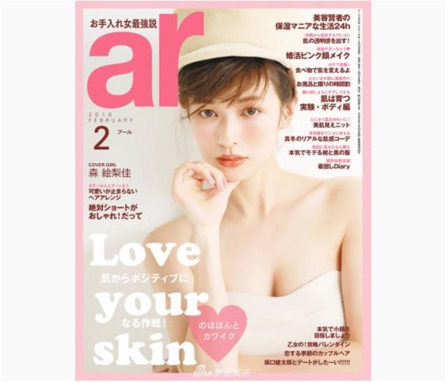 新浪娱乐讯 日本模特森绘梨佳日前登上某杂志封面,作为辣妈的她接受采访分享了自己保养皮肤和保持体重的秘诀。