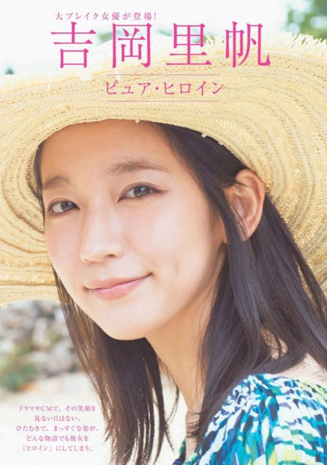 新浪娱乐讯 日前,女星吉冈里帆拍摄夏日写真,海边嬉戏活力十足。