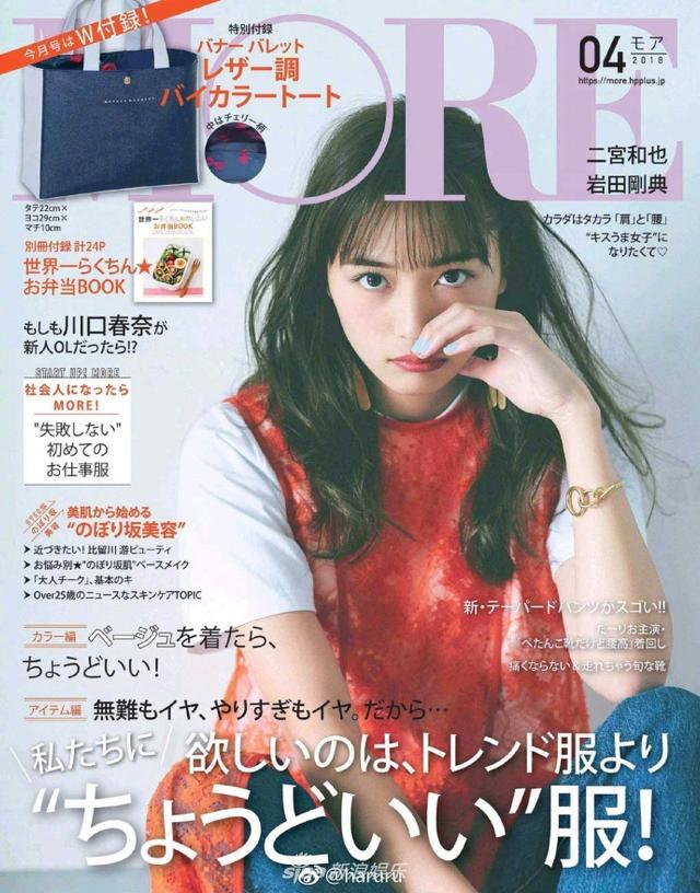 新浪娱乐讯 日前,模特川口春奈登上杂志封面,少女演绎知性上班族。