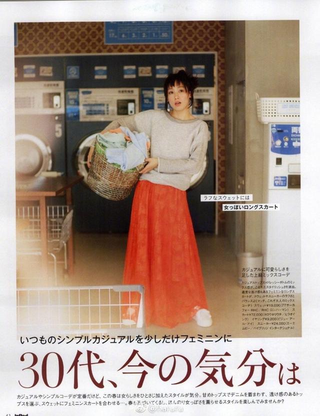 新浪娱乐讯 日前,熟女水川麻美拍摄写真,日常居家女人味十足。