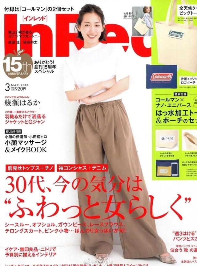 新浪娱乐讯 日前女星绫濑遥登杂志封面,卡其色系造型洒脱随性。