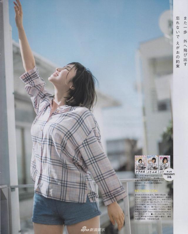 新浪娱乐讯 日前,欅坂46今泉佑唯拍摄杂志内页,古怪机灵可爱十足。