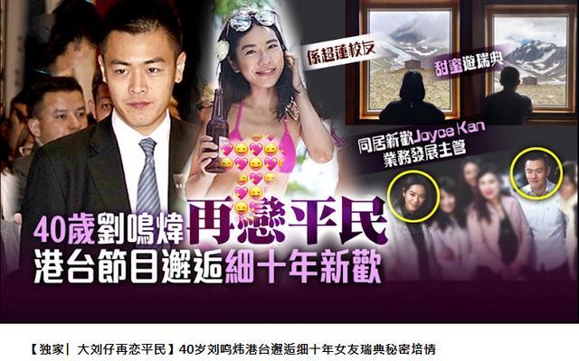 港媒曝刘銮雄长子新恋情 女方倒追多年目前已同居
