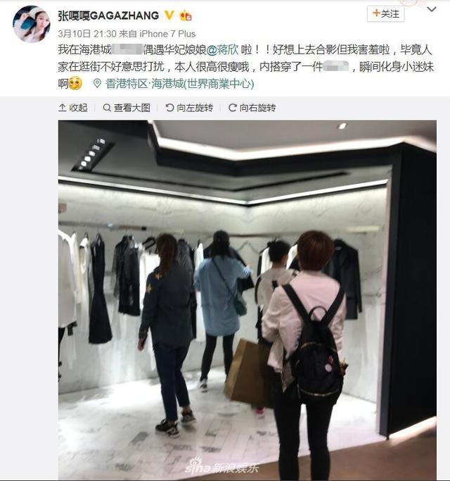"""新浪娱乐讯 3月10日,有网友在香港海港城偶遇蒋欣,还配文惊叹她""""本人很高很瘦哦""""。从网友晒出的照片来看,蒋欣从""""大码""""瘦到了""""中码"""",毕竟17年8月蒋欣在剧组拍戏时,还被人拍到有若隐若现的小肚腩。蒋欣近期也频频在微博上晒出健身照,看来健身还是卓有成效的。"""