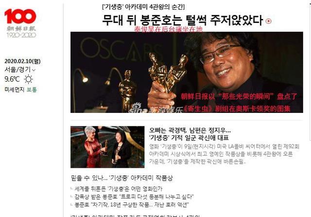 《寄生虫》拿奖 韩国媒体沸腾