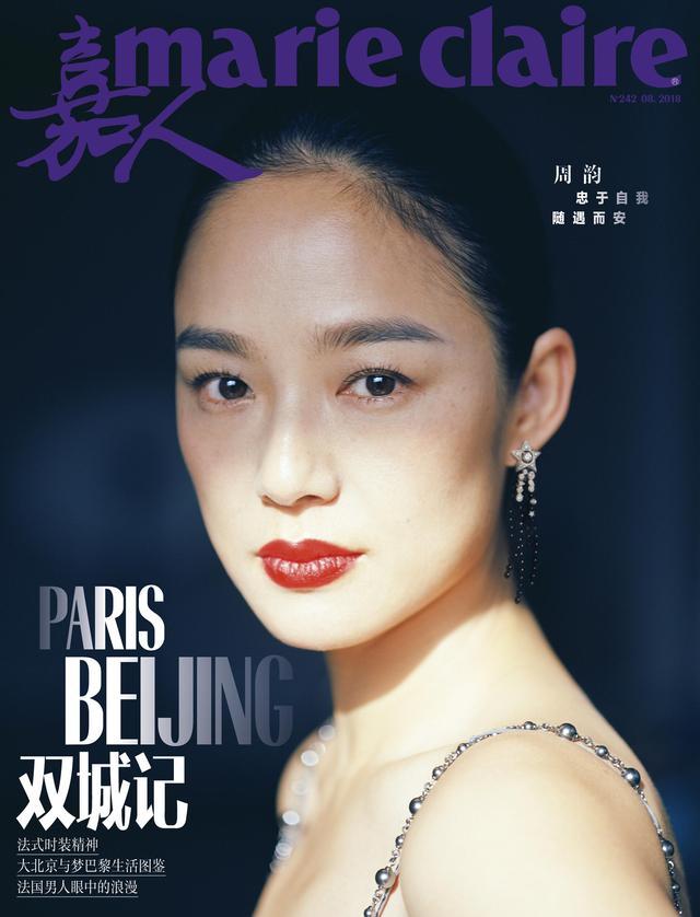 """新浪娱乐讯 周韵最新杂志写真曝光,近距离特写""""高级脸""""。"""