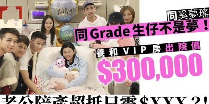 港媒曝奚夢瑤生子費用明細  約50萬人民幣