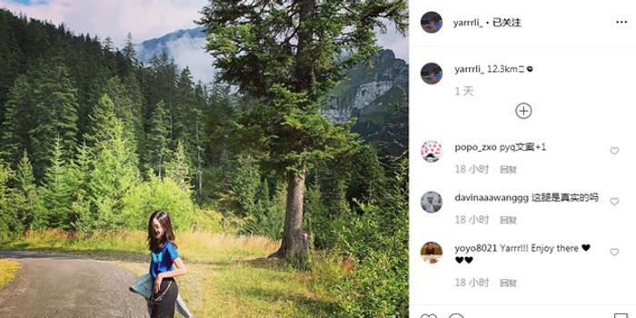李嫣登山健身打卡12.3公里 羞澀甜笑身材比例好