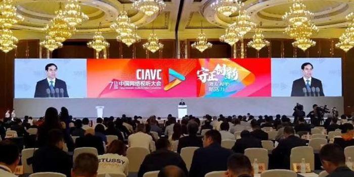 聶辰席出席第七屆中國網絡視聽大會并發表演講