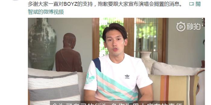 關智斌哽咽宣布BOYZ演唱會取消 相信張致恒會負責