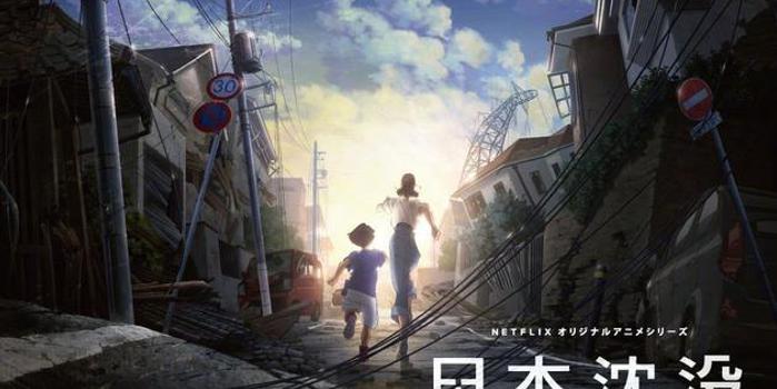 奈飛推出動畫劇集《日本沉沒2020》 湯淺政明執導