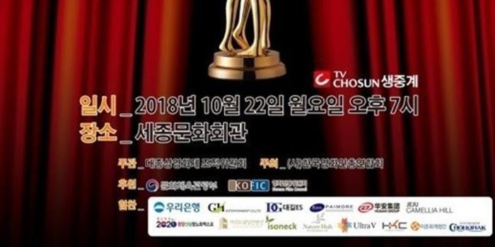 韓國大鐘獎宣布延期到明年2月 近年常被抵制質疑