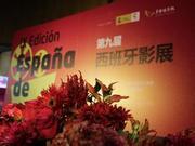 第九届西班牙影展北京展映卢米埃影城独家呈现