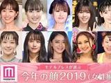 """""""今年之顏""""女星組公布 十位美女各懷才藝"""