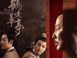 《鶴唳華亭》和《慶余年》:另類虐劇和爽劇的對決