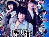 日本票房:《冰雪奇緣》再連冠 五部新作躋身前十