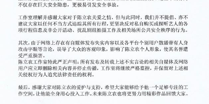 陳立農工作室發聲明斥私生 要求侵權用戶刪除內容