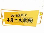 视频:新浪娱乐2018年度盘点音乐篇之年度十大歌曲