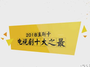 视频:新浪娱乐2018年度盘点电视篇之电视剧十大之最