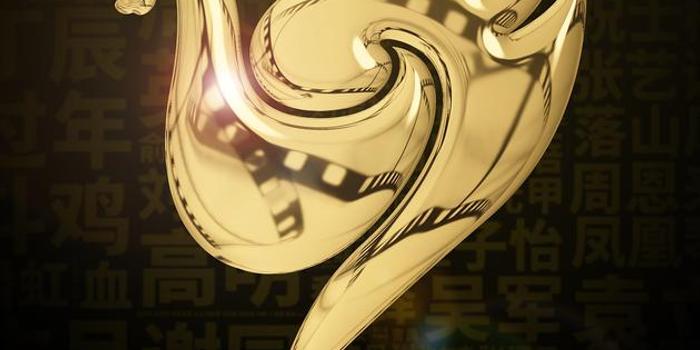 金雞百花電影節11月廈門舉行 撞期臺灣電影金馬獎