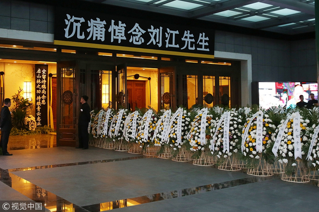 2019年3月15日,北京,时尚集团创始人、董事长刘江先生遗体告别仪式在八宝山殡仪馆大礼堂举行。